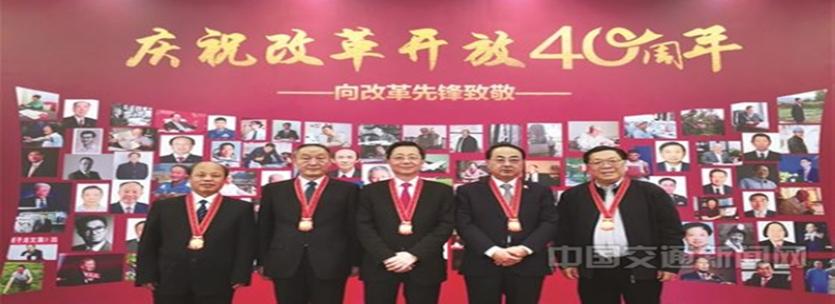 出席庆祝改革开放40周年大会的7位竞博电竞首页运输行业杰出代表在